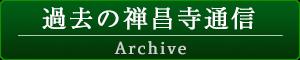 過去の禅昌寺通信